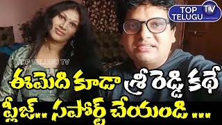 Actress Sirisha Comments Over Cinema Chance in Tollywood | Tollywood Film News | Top Telugu TV