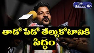 Revanth Reddy Serious about TPCC President Post | Revanth Reddy Speech Today | Top Telugu TV