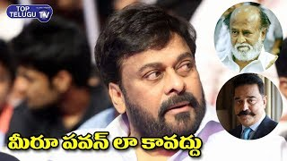 Megastar Chiranjeevi Advise to Rajnikanth Kamal Haasan about Political Entry | Top Telugu TV