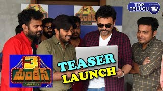 3 Monkeys Movie Teaser launch by Victory Venkatesh | Getup Srinu | Sudigali Sudheer | Top Telugu TV