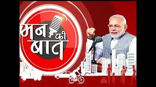 PM Narendra Modi's Mann Ki Baat with the Nation