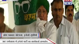 जाट धर्मशाला में इनेलो पार्टी का कार्यकर्ता सम्मलेन || ANV NEWS KARNAL - HARYANA