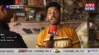 विधानसभा चुनावों को लेकर अंबाला शहर के दुकानदारों ने जो कहा,आप भी सुनिए || ANV NEWS AMBALA - HARYANA