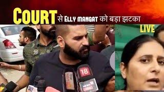 Breaking : Elly Mangat दो दिन और रहेगा जेल में