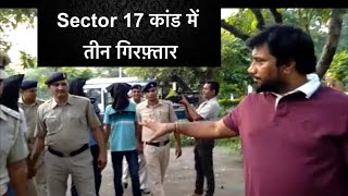 Sector 17 kaand khulasa || ramesh Kumar ||