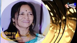 #voiceofpanipat #mahilaratanaward महाराष्ट्र से समाजसेवी सुधा काबरा  को मिला महिला रत्न अवार्ड
