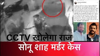 Chandigarh kaand : sonu shah || Lawrence bishnoi group || CCTV VIDEO awaited