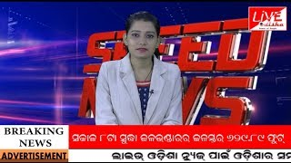 Speed News : 29 09 2019 | SPEED NEWS LIVE ODISHA || 11am