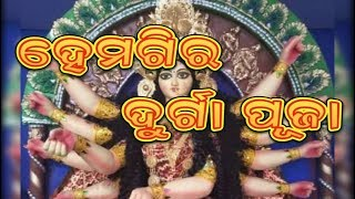 Sundargarh : ହେମଗିର ଦୁର୍ଗାପୂଜା