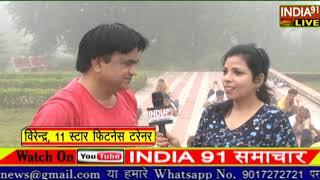 INDIA91 LIVE , फिट रहो हिट रहो , सेहत से जुड़ा कार्यक्रम राखी खोसला के साथ देखे इंडिया 91 पर