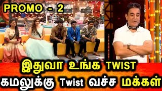 BIGG BOSS TAMIL 3-29th SEPTEMBER 2019-PROMO 2-DAY 98-BIGG BOSS TAMIL 3 LIVE-kamal Twist Elimination