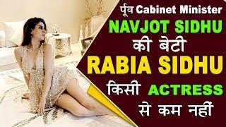 पूर्व कैबिनेट मंत्री Navjot Sidhu की बेटी किसी एक्टर्स से कम नहीं