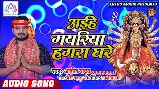 #Ashish Yadav - अइहें मयरिया हमरा घरे | Aihen Mayariya Hamra Ghare | New Bhojpuri Bhakti song 2019