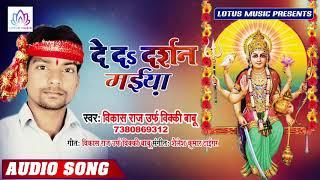 दे दs दर्शन मईया - Vikash Raj (Vicky Babu) | De Da Darshan Maiya | New Bhojpuri Devi Geet 2019