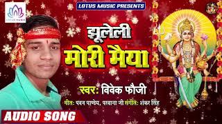 नवरात्री स्पेशल गीत #Vivek Fauji - झुलेली मोरी मईया | Jhuleli Mori Maiya | New Devi Geet 2019