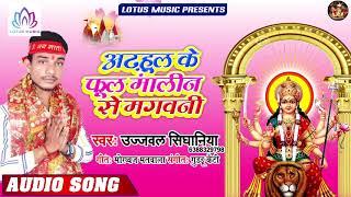 #Ujjawal Singhaniya - अढ़हुल के फुल मालिन से मंगवनी | Adhahool Ke Phool Malin Se Mangawani- Devi Geet