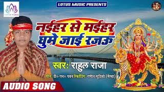 #Rahul Raja - नईहर से मईहर घूमे जाई रजऊ | Naihar Se Maihar Ghume Jaai Rajau | New Devi Geet 2019