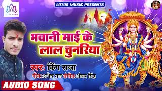 #King Raja - भवानी माई के लाल चुनरी | Bhawani Maai Ke Laal Chunari | New Bhojpuri Devi Geet 2019