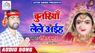 #Rohit Kumar - चुनरियाँ लेले अईह | Chunariya Lele Aiha | New Bhojpuri Bhakti Song 2019