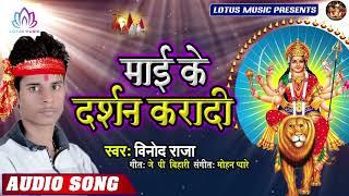 #Vinod Raja - माई के दर्शन करादी | Maai Ke Darshan Kradi | New Devi Geet 2019