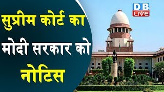 Supreme Court का मोदी सरकार को नोटिस | घाटी में तुरंत इंटरनेट सेवाएं बहाल करने के दिए निर्देश |
