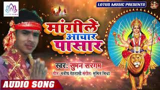 #Suman Sargam -  मांगीले अचरा पसार | Mangile AChara Pasar | New Devi Geet 2019