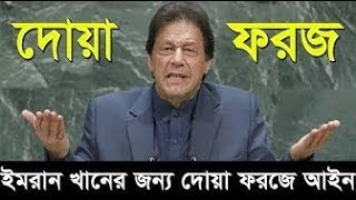 Bangla Talk show  বিষয়: ইমরান খানের জন্য দোআ যখন ফরজে আইন ! গোলাম মাওলা রনি