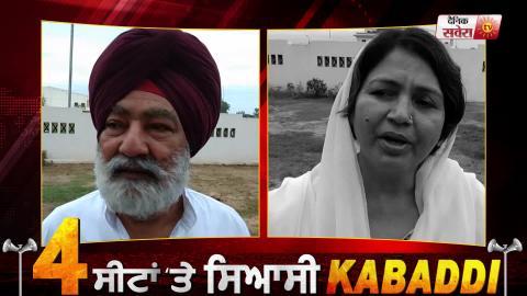 Mukerian  Byelection के लिए Indu Bala ने कांग्रेसियो के साथ बनाई रणनीति