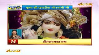 Bhakti Top 20 || 30 September 2019 || Dharm And Adhyatma News || Sanskar