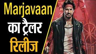 Sidharth और Tara के Marjaavaan Trailer को देखते हुए ये लग रहा है फिल्म नहीं मुशायरा चल रहा है