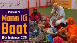 PM Modi interacts with the Nation In Mann ki Baat | 29th Sep 2019 | PMO