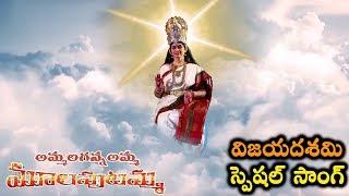 Jai Matha Song Teaser | Ammalaganna Amma Mulaputamma Movie Video Songs