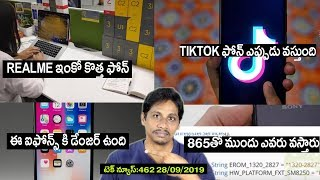 TechNews in telugu 462: sd865,realme c2pro,iOS Exploit ,whatsapp,Diwali With Mi Sale,tiktok mobile