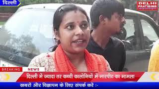 दिल्ली की एक कच्ची कालोनी में मारपीट का मामला सामने आया   I DKP