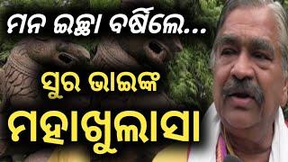 MLA Sura Routray on Kalia Scheme and Bijepur By Election- ପ୍ରଧାନମନ୍ତ୍ରୀ ଙ୍କୁ କଣ କଣ କହିଗଲେ ଦେଖନ୍ତୁ