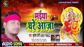 Brijesh Premi का Bhojpuri Devigeet - मईया घरे आजा - Maiya Ghare Aaja