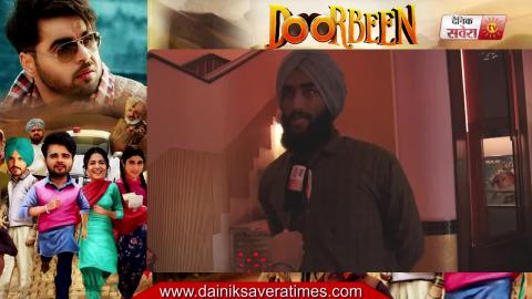 Public Review _ Doorbeen _ Ninja _ Wamiqa Gabbi _ Karamjit Anmol _ Dainik Savera