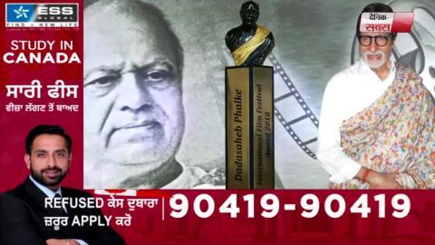Dada Saheb Phalke Award ਲਈ  ਚੁਣੇ ਗਏ  Amitabh Bachan _ Dainik Savera