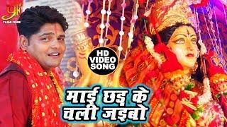 #Ganesh Singh का विदाई वाला Devi Geet 2019 -  माई छोड़ के चली जइबो - Bhojpuri Video Song