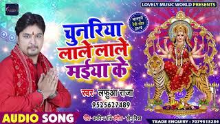 चुनरिया लाले लाले मईया के   Lafua Raja का New Bhojpuri Navratri Song 2019