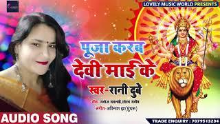 पूजा करब देवी मई के सुपरहिट देवी -गीत 2019.Latest Superhit Bhojpuri Song
