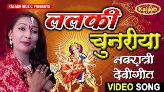 ललकी चुनरिया बालम जी Chandani Pandey का भक्ति #VIDEO - Lele Aiha Lalaki Chunariya - Bhakti Video