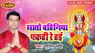 Sunil Snehi - सातो बहिनिया एक ही रे हई    Sato Bahiniya Ekahi Re Hai    Bhojpuri Bhakti Song