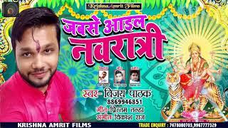 आ गया - Vijay Pathak - का सुपरहिट देवीगीत - जबसे आइल नवरात्री - Superhit Devi Geet 2019