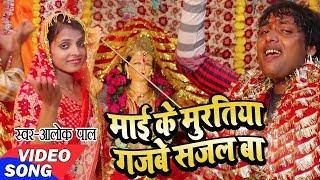 New Video #Alok Pal का सुपरहिट #New Devi Geet 2019 - माई के मूरतिया गजबे सजल बा #New Video Song 2019