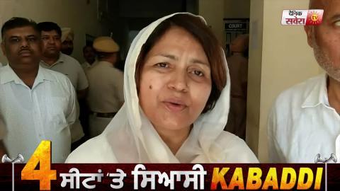 Mukerian में Congress की उम्मीदवार Indu Bala ने भरा नामांकन पत्र