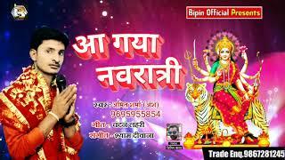 आ गया नवरात्री | Aa Gaya Navratri | New Bhojpuri Navratri Song | Amit Sharma ( Ansh )