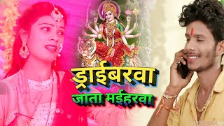 New Bhojpuri Devi Geet#ड्राइवरवा जाता मैहरवा#Driverwa jata Maiharawa #Shailesh surila & Kavita Yadav