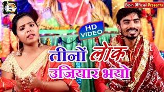 पारम्परिक देवी गीत  | तीनो लोक उजियार भयो | Teeno Lok Ujiyar Bhayo | Satya S Pandey & Kiran Sahani
