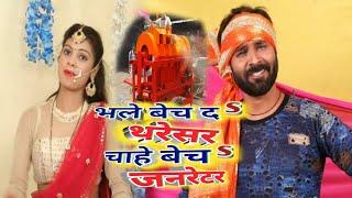 #Samar_Singh का गाना फेल |आज से हर डीजे पर सिर्फ यही गाना बज रहा है | सइयाँ बेच द थरेसर |Bipin_Yadav